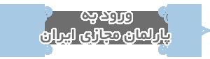 پارلمان مجازی ایران،دکتر حسین زاده بحرینی