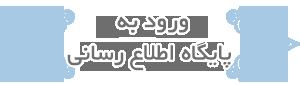 دکتر حسین زاده بحرینی نماینده مشهد مجلس